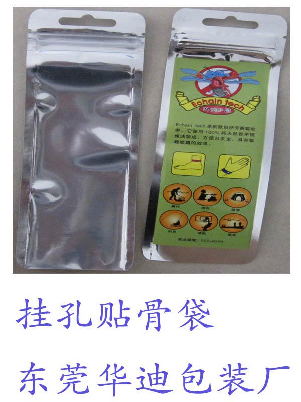 供应驱蚊手环包装袋驱蚊贴包装袋