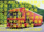 供应北京到香港空运