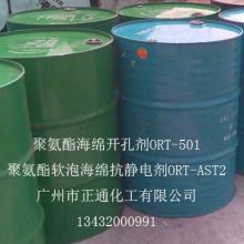 供应电器电子产品包装海绵抗静电剂