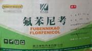 长春兽药原粉氟甲砜霉素专业供应商