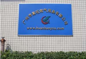广州高旺燃气用具有限公司业务