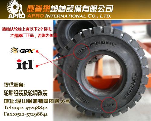 供应实心轮胎650-10