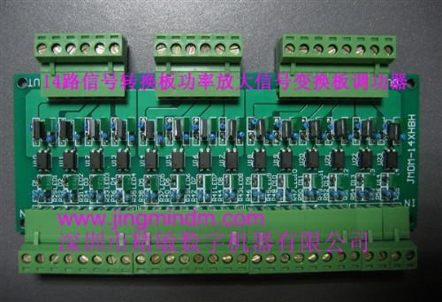 信号转换功率放大板图片/信号转换功率放大板样板图