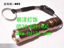 供应铝合金手电