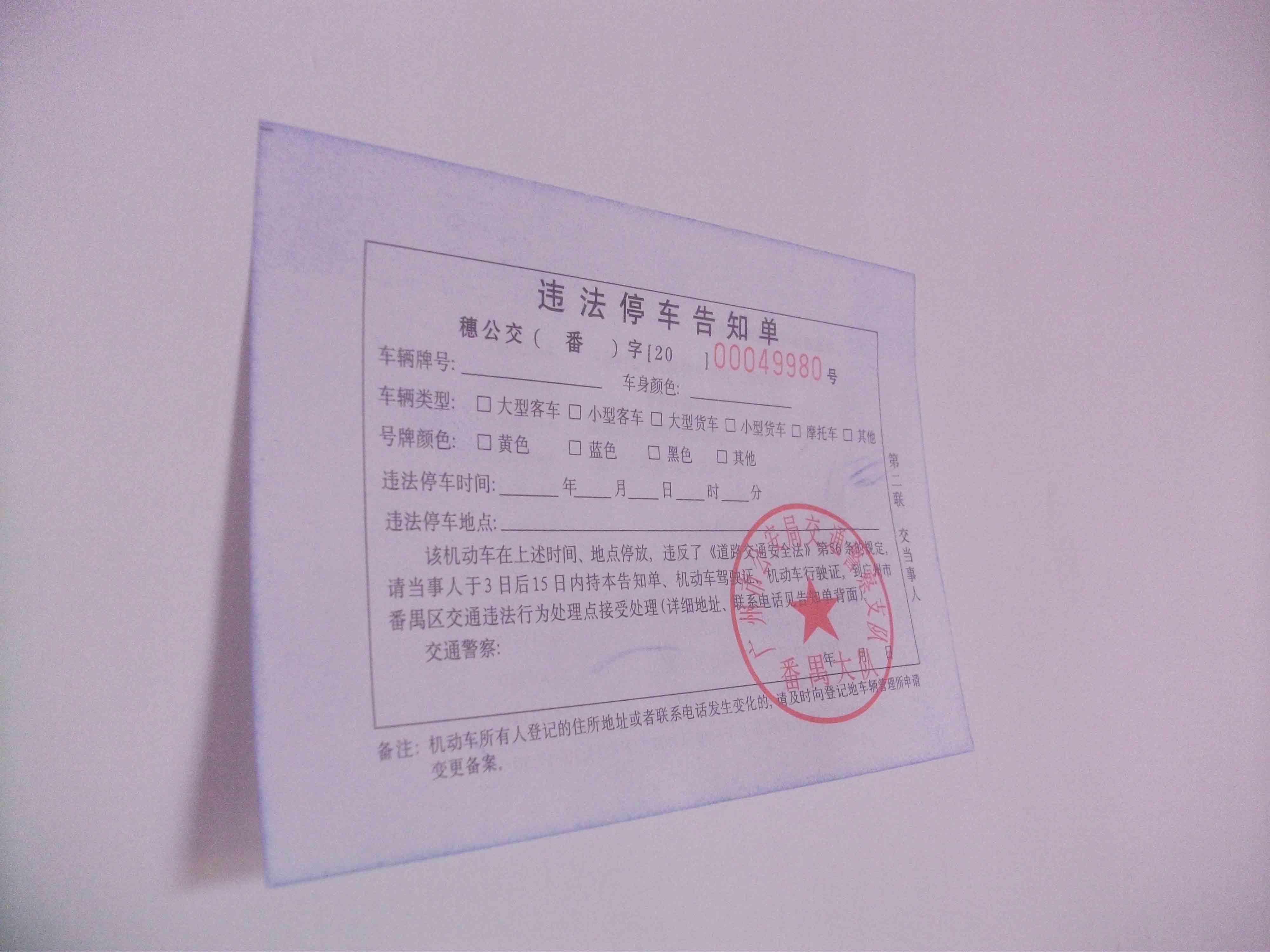 交通罚款告知单图片