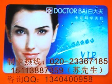 广州PVC制卡厂,制作各类PVC卡片,广州PVC卡类制作供应,卡批发