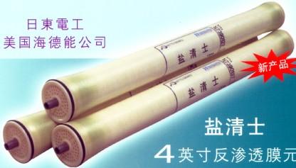 供应北京海德能膜厂家-北京海德能膜厂家报价-北京海德能膜批发价格多少-海德能膜规格型号-反渗透海德能膜图片