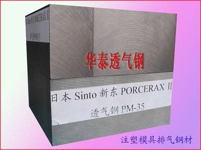 供应塑料模具专用透气钢图片