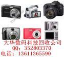单反相机回收北京单反相机回收图片