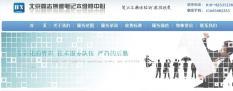 北京鑫志博雅科技发展中心简介