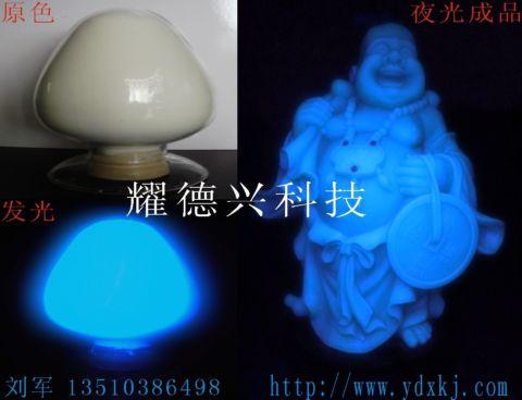塑胶夜光粉塑料夜光粉ABS夜光粉PVC夜光粉图片