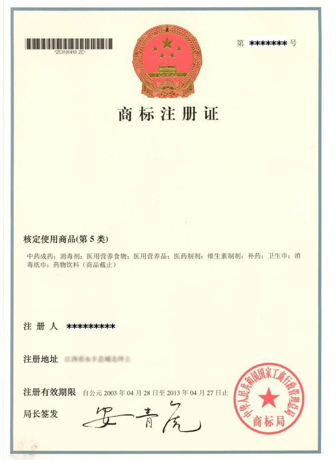 商标注册中山