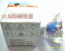 供应OSRAM64653灯杯
