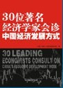 供应30位著名经济学家会诊中国经济发