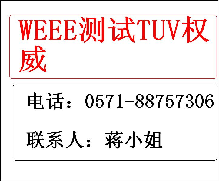 weee是什么意思价格及图片,图库,图片大全