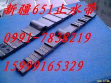 供应新疆现货批发651橡胶止水带