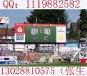 足球场周边广告LED显示屏图片