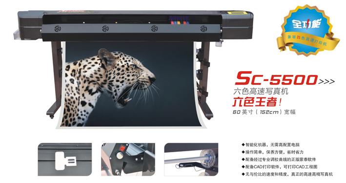 国产写真机天彩系列写真机5500图片