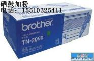 兄弟2075打印机硒鼓加粉图片