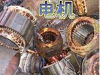 供应广州废料回收废铁回收废铜回收