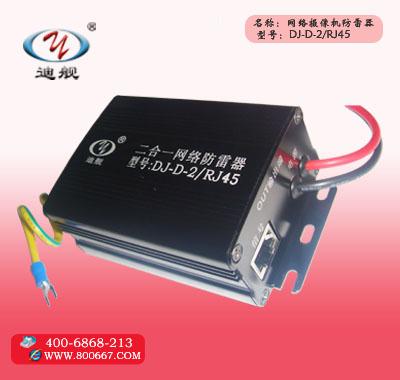 供应网络摄像机防雷器