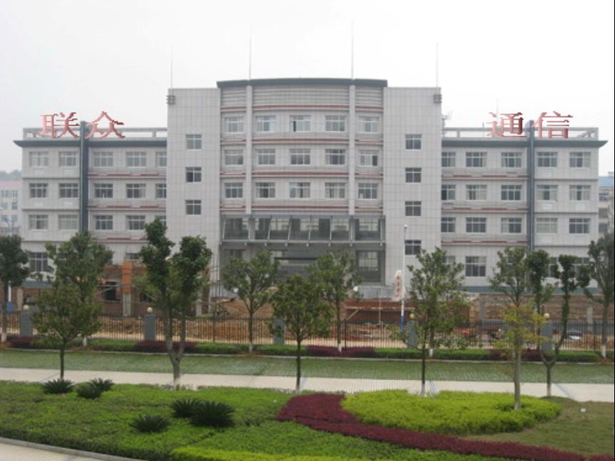 宁波联众通信设备有限公司