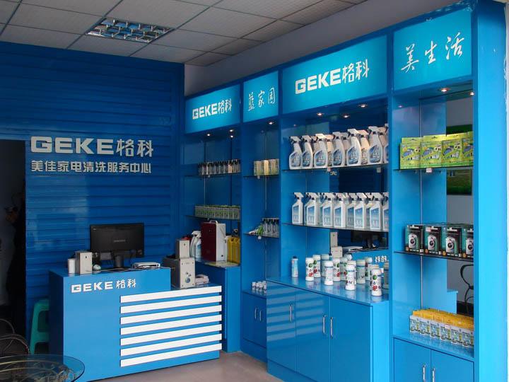 今年开店-家电清洗行业空白市场推荐