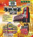 供应上海微妙稳赚钱机台3D动物天堂游戏机