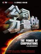 供应公司的力量大型电视纪录片