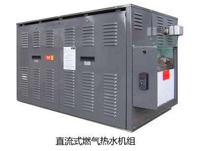 供应燃气热水机供应