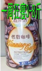 供应广州橡果倍瘦清燃脂咖啡