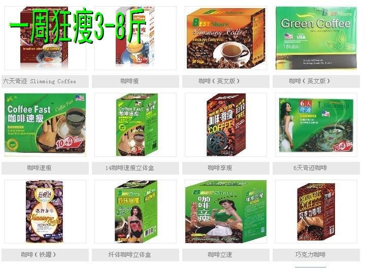供应广州橡果倍瘦清咖啡速瘦