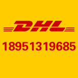 南通DHL国际快递有限公司