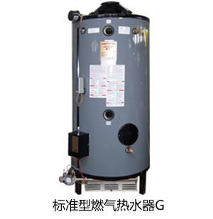 供应大功率燃气热水器
