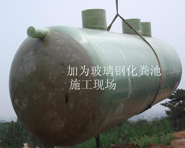 北京30立方40立方玻璃钢化粪池生产供应商 供应30立方40立方玻璃钢