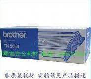 供应兄弟TN-2050粉盒