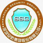 广东深圳安防集团股份有限公司简介