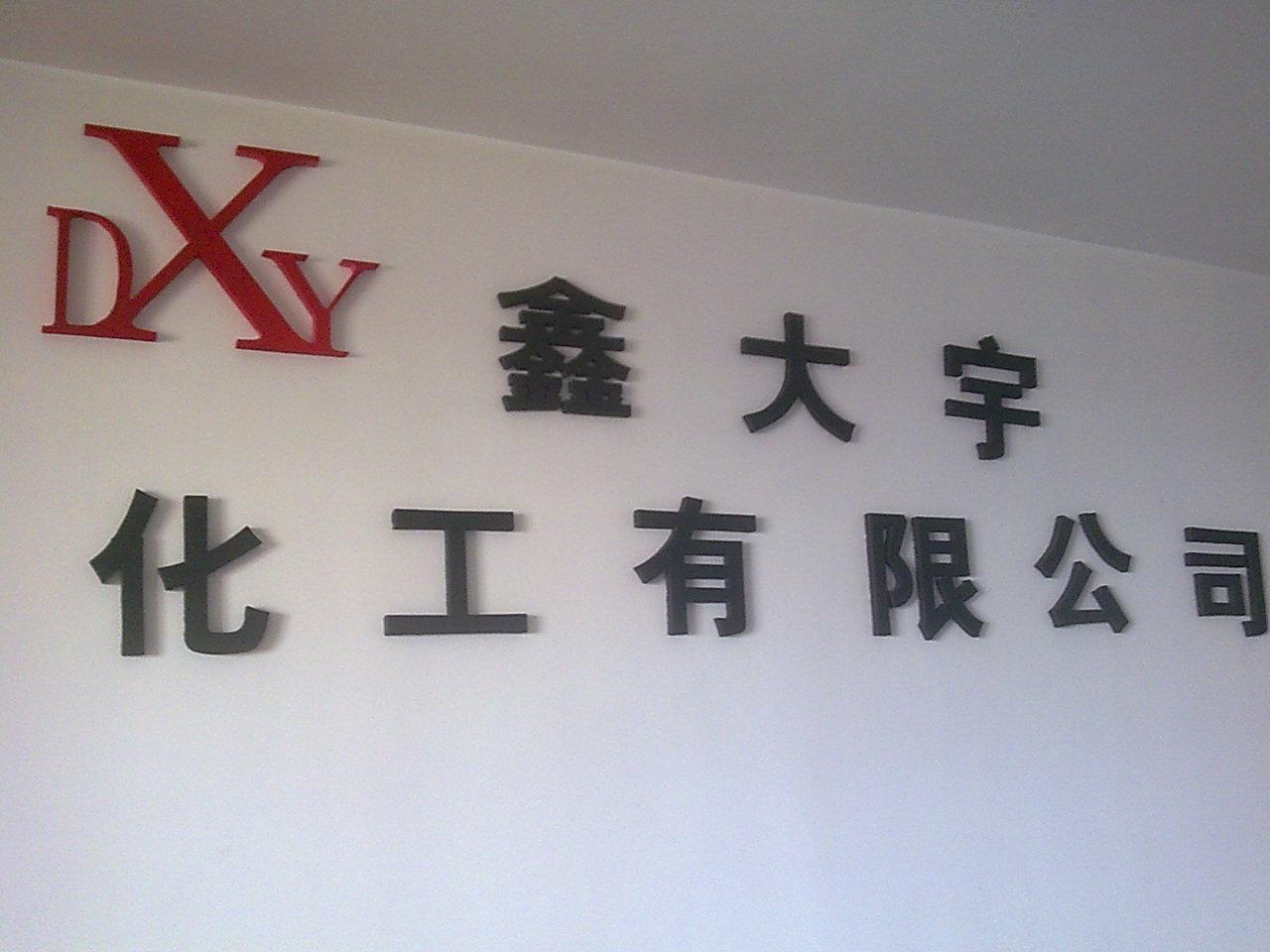 天津市鑫大宇化工有限公司