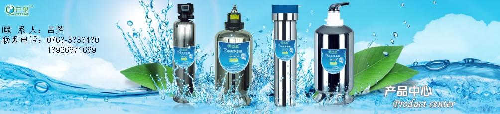 清远井泉家用净水设备有限公司