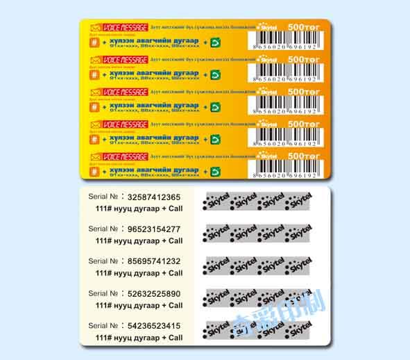 ...电话卡样板图 电话制作 电话卡印刷 石家庄奇彩制卡有限公司