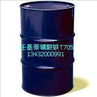 供应二壬基萘磺酸钡T705