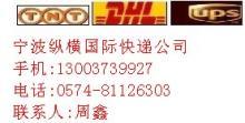 宁波国际快递服务价格表