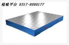 供应铸铁平板铸铁平台