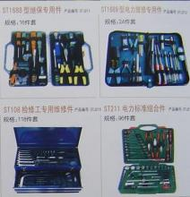 供应HA1688电力组合工具