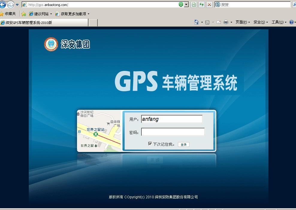 供应GPS车载定位系统、汽车gps定位系统、汽车gps定位