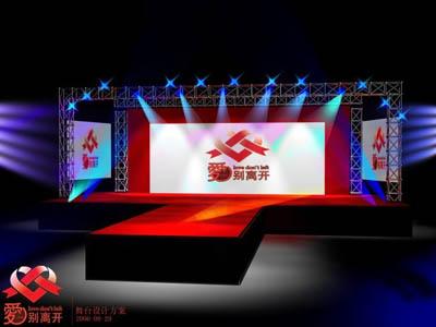 郑州商务庆典活动策划图片
