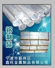 宁波鑫旺金属制品有限公司