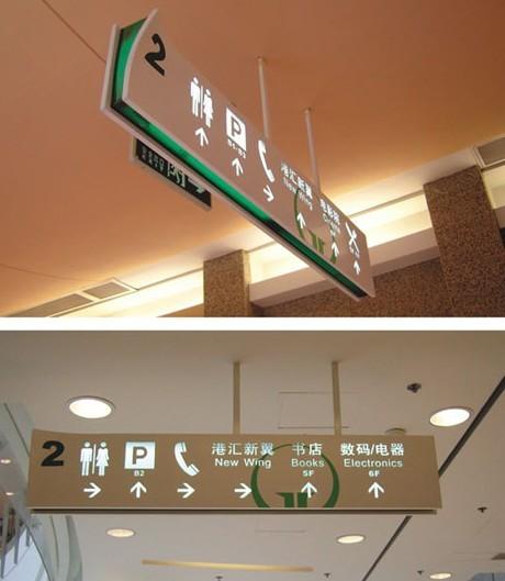 供应制作商场导向标识设计