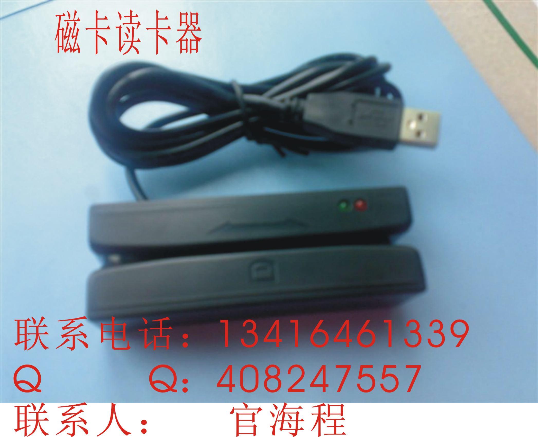 供应USB磁卡读卡机,最低价USB磁卡阅读机报价