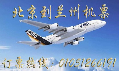 上海到兰州飞机飞多久